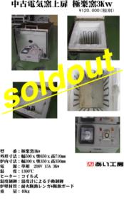 電気上扉極楽窯3Kw soldout